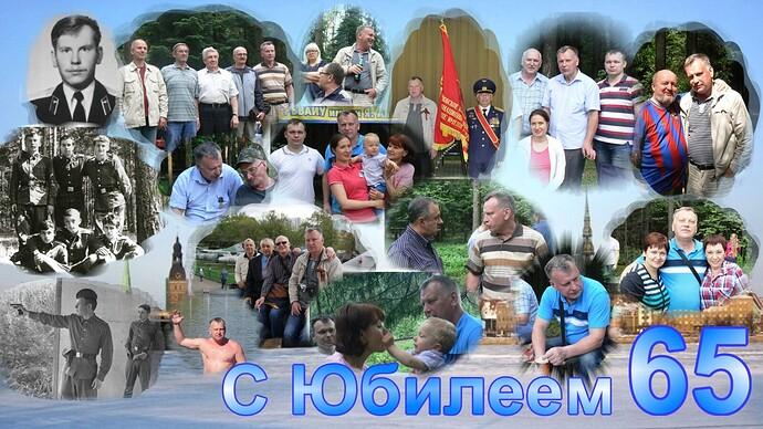 Федоров В.Е. 65